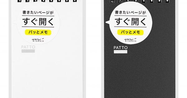 【MIDORI パッとメモ】もう…もたつかない!!新しいページがパッと開けるメモ帳