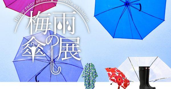 【終了】「梅雨の傘展」開催 6月1日から