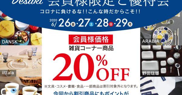 【終了】〈デサキ会員限定〉雑貨商品を特別価格で販売!! 6/26(金)〜29(月)の4日間