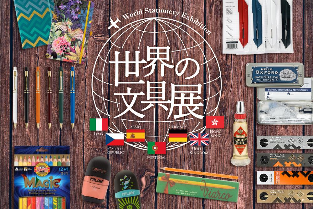 各国の輸入文具を集めた「世界の文具展」開催!! 6月22日〜7月31日迄