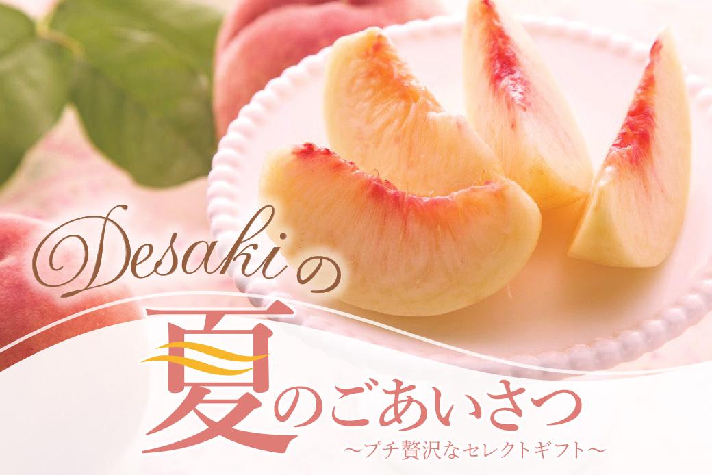 「desakiの夏のごあいさつ」 〜プチ贅沢なセレクトギフト〜