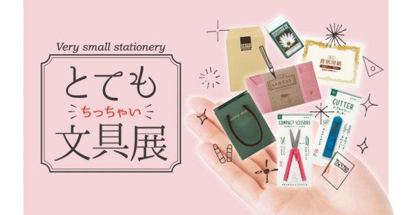 インスタ映え間違いなし! 「とてもちっちゃい文具展」開催! 8月10日〜9月13日迄