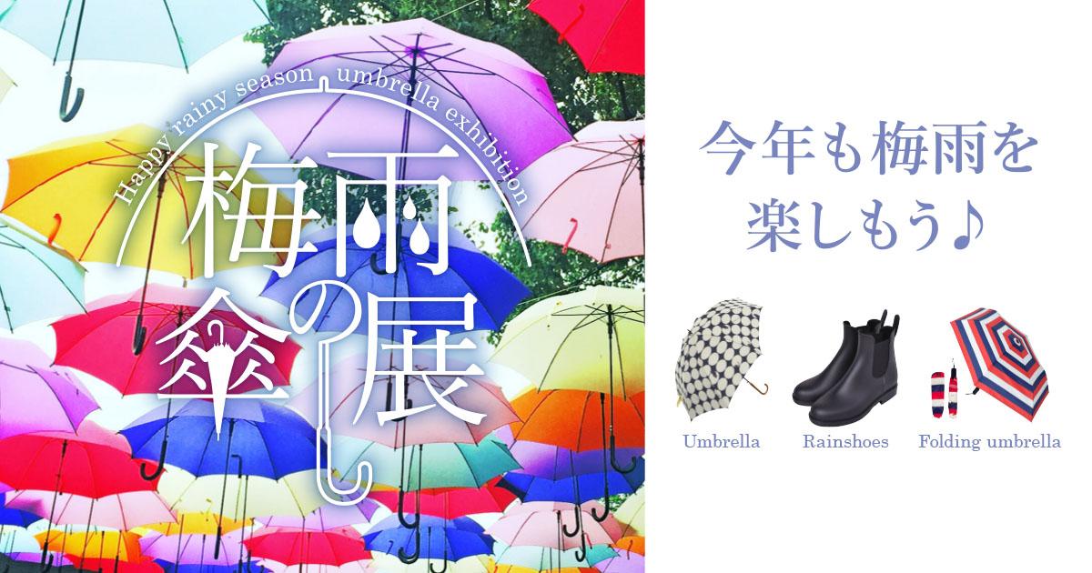 色々揃えました・・・「梅雨の傘展」 展開中〜6月30日まで