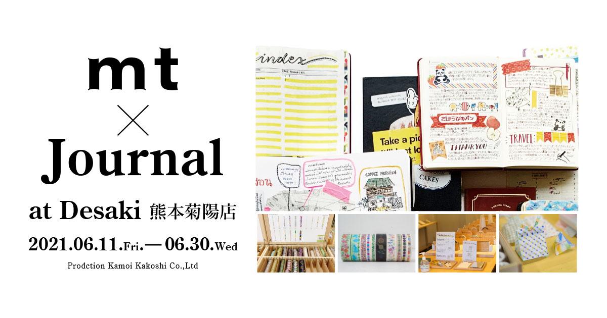 全国で人気のイベント!「mt×Journal at Desaki 熊本菊陽店」開催!! 6月11日(金)〜6月30日(水)熊本菊陽店限定